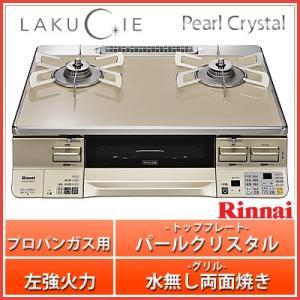 リンナイ ガスコンロ LAKU CIE ラクシエ RTE65VACPL-LPG 左強火力 プロパンガス用 (LPG用) 標準59cm ガステーブル 水無し両面焼き|denking