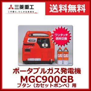 三菱重工 ポータブルガス発電機 MGC900GB ブタン(カセットボンベ)用|denking