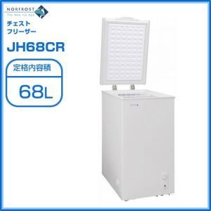 【冷凍庫・68L】ノーフロスト ノンフロン冷凍庫 JH68CR チェストフリーザー|denking