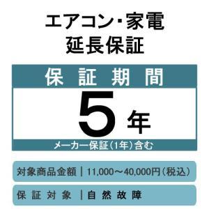 家電・エアコン延長保証サービス5年 (商品価格(税込)11,000〜40,000円) 保証対象:自然故障 denking
