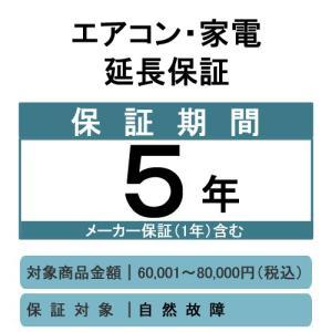 家電・エアコン延長保証サービス5年(商品価格60,001〜80,000円)|denking