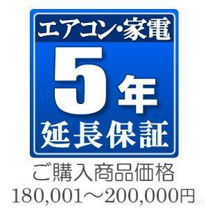 家電・エアコン延長保証サービス5年(商品価格180,001〜200,000円)|denking