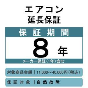 エアコン延長保証サービス8年(商品価格10,500〜40,000円)|denking