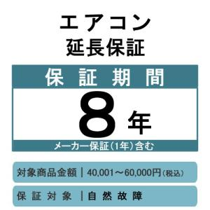 エアコン延長保証サービス8年(商品価格40,001〜60,000円)|denking