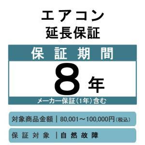 エアコン延長保証サービス8年(商品価格80,001〜100,000円)|denking