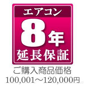 エアコン延長保証サービス8年(商品価格100,001〜120,000円)|denking