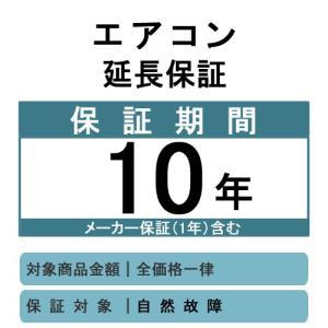 エアコン延長保証サービス10年|denking