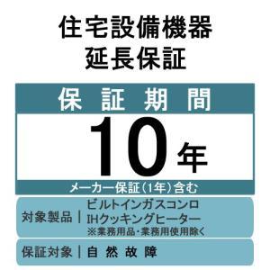 住宅設備機器(IHクッキングヒーター・ビルトインガスコンロ)延長保証サービス10年|denking