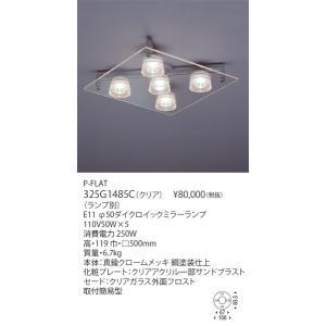 ヤマギワ「325G1485C」▼ランプ別売/シーリングライトP-FLAT CEILING/(ピーフラット)/【要工事】照明