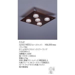 ヤマギワ「325G1485U」▼ランプ別売/シーリングライトP-FLAT CEILING/(ピーフラット)/【要工事】照明