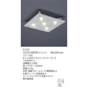 ヤマギワ「325G1485W」▼ランプ別売/シーリングライトP-FLAT CEILING/(ピーフラット)/【要工事】照明