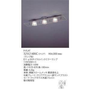 ヤマギワ「325G1486C」▼ランプ別売/シーリングライトP-FLAT CEILING/(ピーフラット)/【要工事】照明
