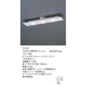 ヤマギワ「325G1486W」▼ランプ別売/シーリングライトP-FLAT CEILING/(ピーフラット)/【要工事】照明