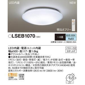 シーリングライト LSEB1070