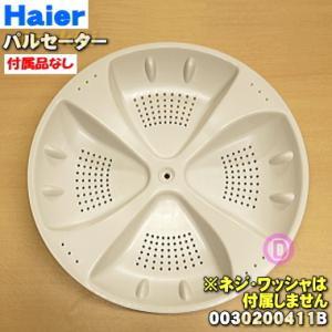 ハイアール 洗濯機 JW-K70F JW-K70H JW-K70K 等用の パルセーター ★ Haier 0030200411B ※ネジ・上側ワッシャーは付属しておりません。|denkiti