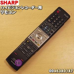 シャープ AQUOS アクオス ハイビジョンレコーダー用 リモコン 0046380187|denkiti