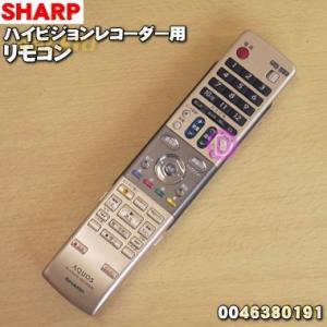 シャープ AQUOS アクオス ハイビジョンレコーダー DV-AC72 DV-AC75  用 リモコン 0046380191 GA632WJSA|denkiti