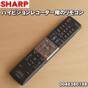 シャープ AQUOS ビデオ搭載 ハイビジョンレコーダー DV-ACW82 DV-ACW85 DV-ACW90 用  リモコン 0046380198|denkiti