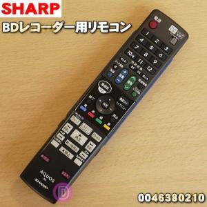 シャープ ブルーレイディスクレコーダー BD-HDS32 用 リモコン 0046380210 GA769PA|denkiti