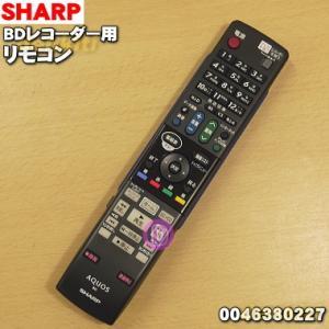 シャープ ブルーレイディスクレコーダー BD-HDW70 BD-HDW700 用 リモコン 0046380227|denkiti