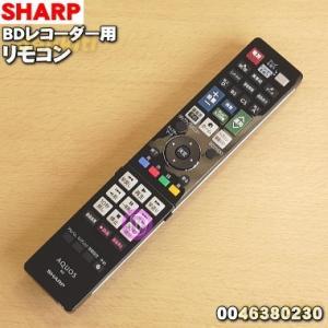 シャープ ブルーレイ レコーダー BD-HDS65 BD-HDW63 BD-HDW65 用 リモコン 0046380230|denkiti