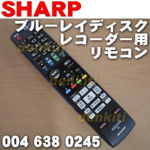 シャープ ブルーレイ レコーダー BD-W2000 BD-W500 BD-W510 BD-W510 他用 リモコン 0046380245 GA979WJPA|denkiti