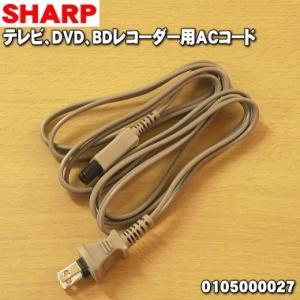 シャープ 液晶テレビ アクオス AQUOS BD-AV10 BD-HD100 他 電源コード 0105000027※機種によっては別途「ACアダプター」が必要な場合がございます。|denkiti
