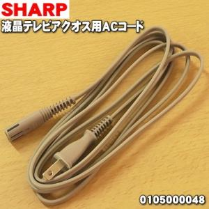 シャープ 液晶テレビ アクオス AQUOS LC-13C5S  他 電源コード 0105000048 ※機種によっては別途「ACアダプター」が必要な場合がございます。|denkiti