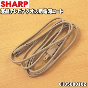 【即納!】 0105000102 シャープ 液晶テレビ アクオス AQUOS 用の 電源コード 2m...