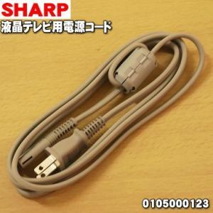 シャープ 液晶テレビ アクオス AQUOS 電源コード 2m 0105000123|denkiti