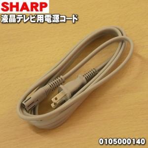 【即納!】 0105000140 シャープ 液晶テレビ アクオス AQUOS 用の 電源コード 長さ...