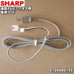 シャープ 液晶テレビ アクオス AQUOS LC-32V5 電源コード 0105000155|denkiti