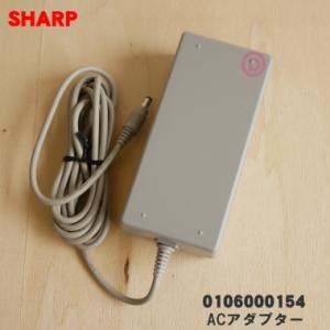 シャープ 液晶テレビ アクオス AQUOS LC-13C5S  他 ACアダプター 0106000154 ※機種によっては別途「ACコード」が必要な場合がございます。|denkiti