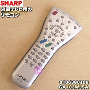 シャープ 液晶テレビ AQUOS アクオス LC-13B3-S LC-15B3-S LC-20B3-S 用 純正リモコン SHARP GA103WJSA 0106380106|denkiti