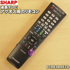 シャープ 液晶テレビ AQUOS アクオス LC-26V5 LC-32V5 LC-40V5 等用 純正リモコン SHARP 0106380346|denkiti