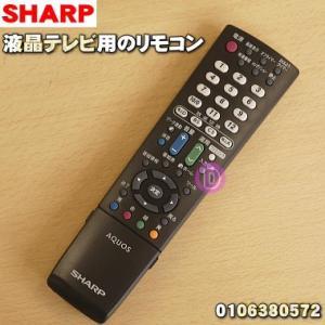 シャープ 液晶 テレビ AQUOS LC-32E9 LC-40E9 他 用 純正リモコン SHARP 0106380341|denkiti