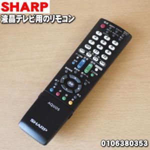 シャープ 液晶テレビ AQUOS アクオス LC-20E90 用 純正リモコン SHARP 0106380353|denkiti
