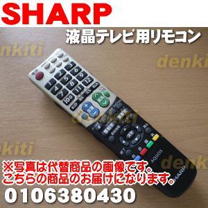 シャープ 液晶テレビ AQUOS アクオス LC-22AD5 用 純正リモコン SHARP 0106380430