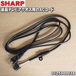 シャープ 液晶テレビ AQUOS アクオス LC-46G7 LC-40J9 LC-60B5 用 純正電源コード 0125000036|denkiti