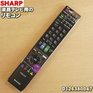 シャープ 液晶テレビ AQUOS アクオス LC-40LX3 LC-46LX3 LC-46XF3 LC-52LX3 LC-52XF3 LC-60LX3 用 TV 純正リモコン SHARP 0126380047|denkiti
