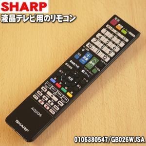 シャープ 液晶テレビ AQUOS アクオス LC-40L5 LC-46L5 LC-52L5 LC-60L5 LC-70X5 用 純正リモコン SHARP 0126380049