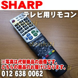 シャープ 液晶テレビ AQUOS アクオス LC-37BD1W LC-37BD2W LC-37BE10 用純正リモコン SHARP 0126380016 GA464WJSA 0126380062|denkiti