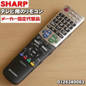 シャープ液晶テレビAQUOS、LC-26AD5、LC-32AD5、LC-37AD5、LC-45AE5用純正リモコン SHARP 0126380011 GA366WJSA 0126380063|denkiti