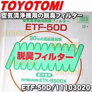 トヨトミ 空気清浄機 ETK-S50DX 用 脱臭フィルター TOYOTOMI 11103020 ETF-50D|denkiti