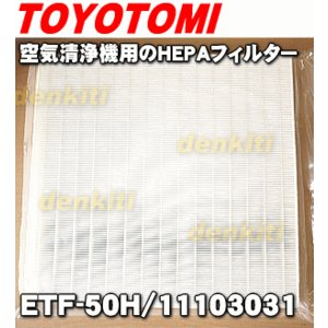 トヨトミ 空気清浄機 ETK-S50DX 用 HEPAフィルター TOYOTOMI 11103031 ETF-50H|denkiti