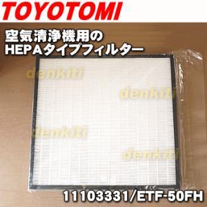 トヨトミ 空気清浄機 ETK-S50F 用 HEPAタイプフィルター TOYOTOMI 11103331 ETF-50FH|denkiti
