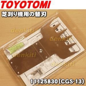 11125830 CGS-13 トヨトミ 芝刈り機 用の 替刃 ★ TOYOTOMI【A】