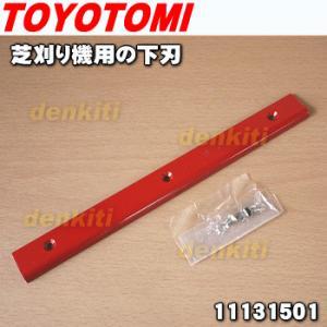 11131501 CGS-230 トヨトミ 芝刈り機 用の 下刃 ★ TOYOTOMI【A】