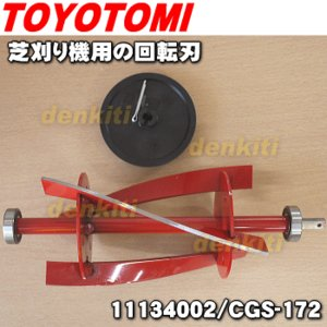 11134002 CGS-172 トヨトミ 芝刈り機 用の 回転刃 ★ TOYOTOMI【B】
