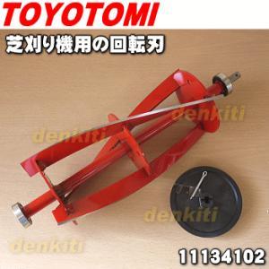 11134102 CGS-232 トヨトミ 芝刈り機 用の 回転刃 ★ TOYOTOMI【B】